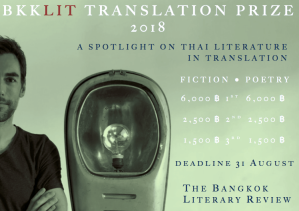 BKKLIT 2018 final announcement