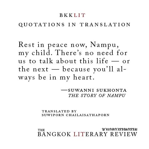 BKKLIT quotations in translation 001