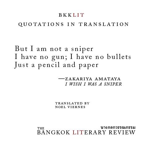 BKKLIT quotations in translation 002