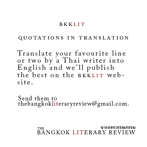 BKKLIT quotations in translation square opening